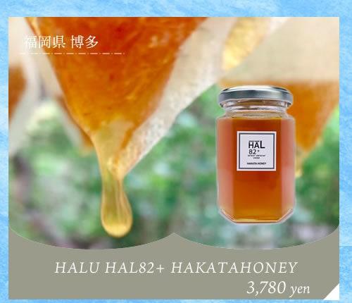 博多ハニー HAL82+ HAKATAHONEY
