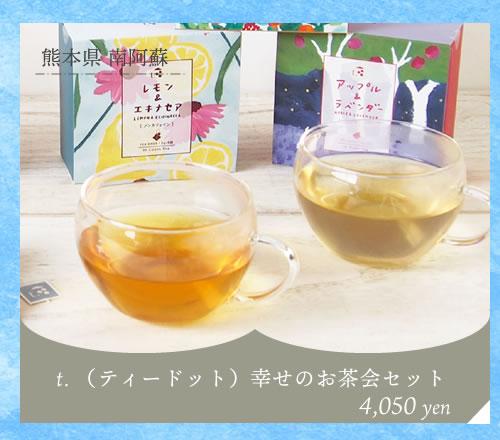 幸せのお茶会セット