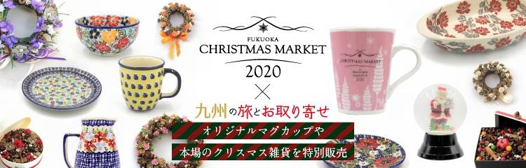 福岡クリスマスマーケット2020×九州の旅とお取り寄せ 特別販売