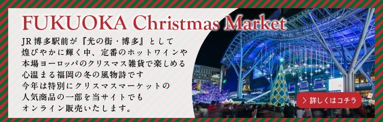 福岡クリスマスマーケット公式ホームページ