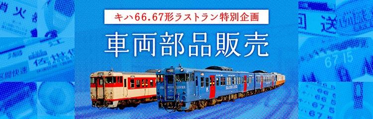 キハ66.67形ラストラン特別企画 車両部品販売 〜第3回〜