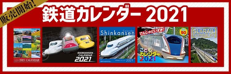 鉄道カレンダー 2021年版