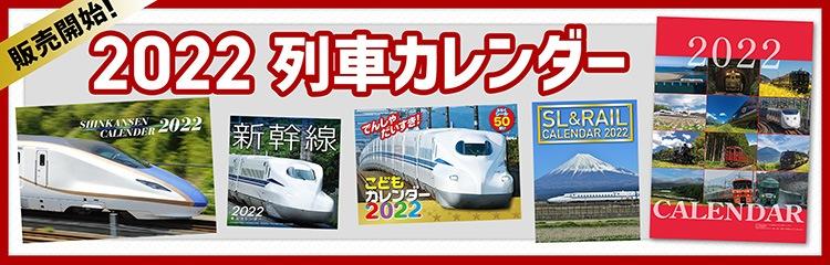 2022 列車カレンダー