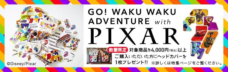 『GO! WAKU WAKU ADVENTURE with PIXAR』プロジェクト限定オリジナルグッズ