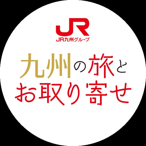 九州の旅とお取り寄せ