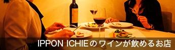 IPPON ICHIE のワインが飲めるお店