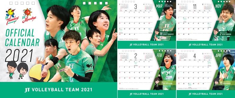 JTバレーボールチーム卓上カレンダー2021