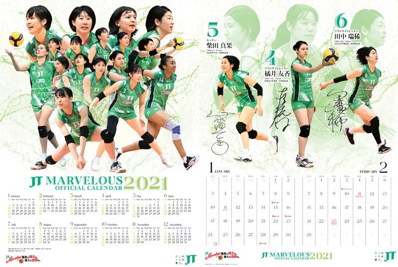 JTマーヴェラスポスターカレンダー2021