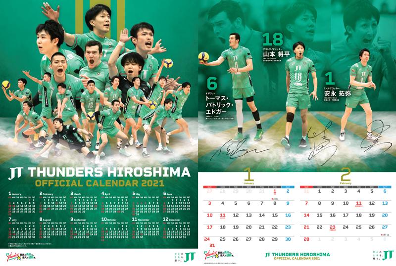 JTサンダーズポスターカレンダー2021