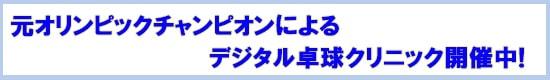 偉関プロ デジタルクリニック開講中!