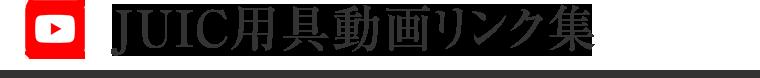 JUIC用具動画リンク集