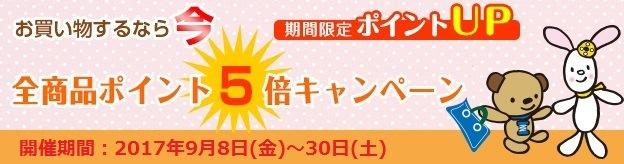 JUKIミシン・ミシン部品通販にてポイント5倍!9月8日(金)〜30日(土)