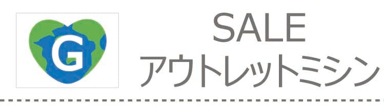 SALEアウトレットミシン
