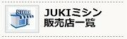 JUKIミシン販売店