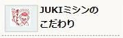 JUKIミシンのこだわり