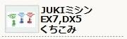 JUKIミシン EX7,DX5 口コミ