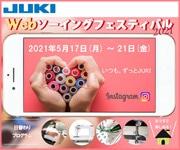 JUKI Webソーイングフェスティバル2021