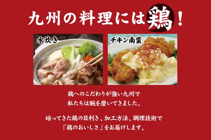 九州の料理には鶏!