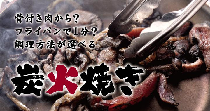 調理方法が選べる炭火焼き