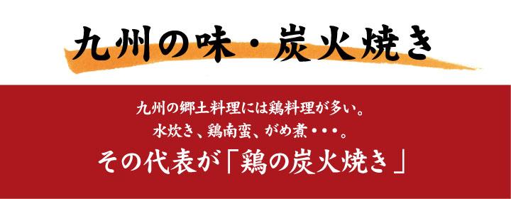 九州の味・炭火焼き