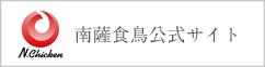 南薩食鳥株式会社公式サイト