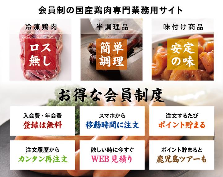 会員制の鶏肉専門業務用サイト