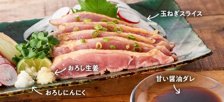 鶏たたきの基本は甘い醤油+薬味+玉ねぎスライス