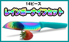 レインボーナイフ