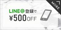 LINE@登録で500円OFF
