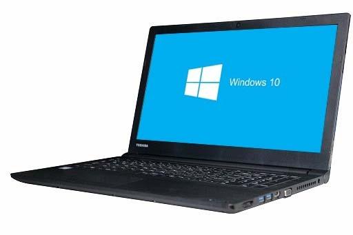 東芝 Dynabook B45/H(1600964)♪【Win10 64bit】【HDMI端子】【テンキー付】【メモリ4GB】【HDD500GB】【W-LAN】
