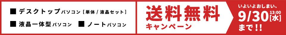 パソコン全品送料無料キャンペーン、9/30(水)まで!!
