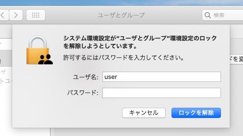 ユーザ名「user」_パスワード「(空欄)」
