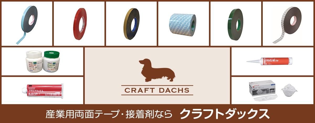 産業用両面テープ・接着剤ならクラフトダックス