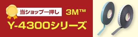 3M Y-4300シリーズ