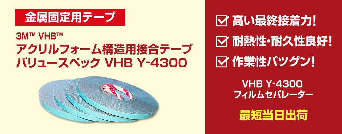 VHB4300