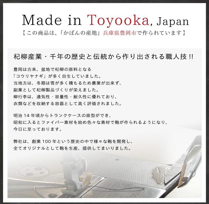 おすすめ 日本製 豊岡製鞄 安心