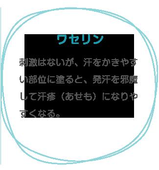 ワセリン 刺激はないが、汗をかきやすい部位に塗ると、発汗を邪魔して汗疹(あせも)になりやすくなる。