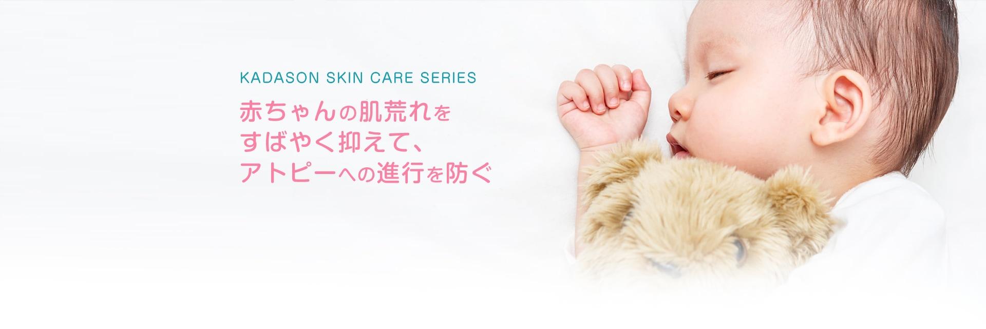 KADASON SKIN CARE SERIES 赤ちゃんの肌荒れをすばやく抑えて、アトピーへの進行を防ぐ