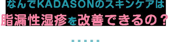 なんでKADASONのスキンケアは脂漏性湿疹を改善できるの?