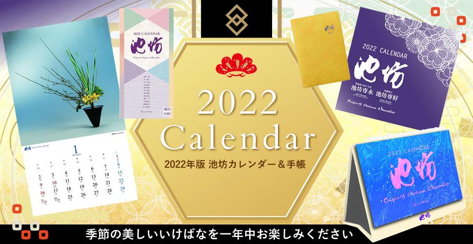 2022CALENDAR
