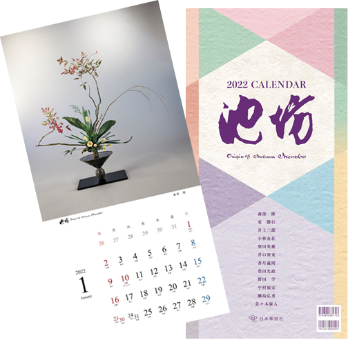 2022年池坊カレンダー・手帳