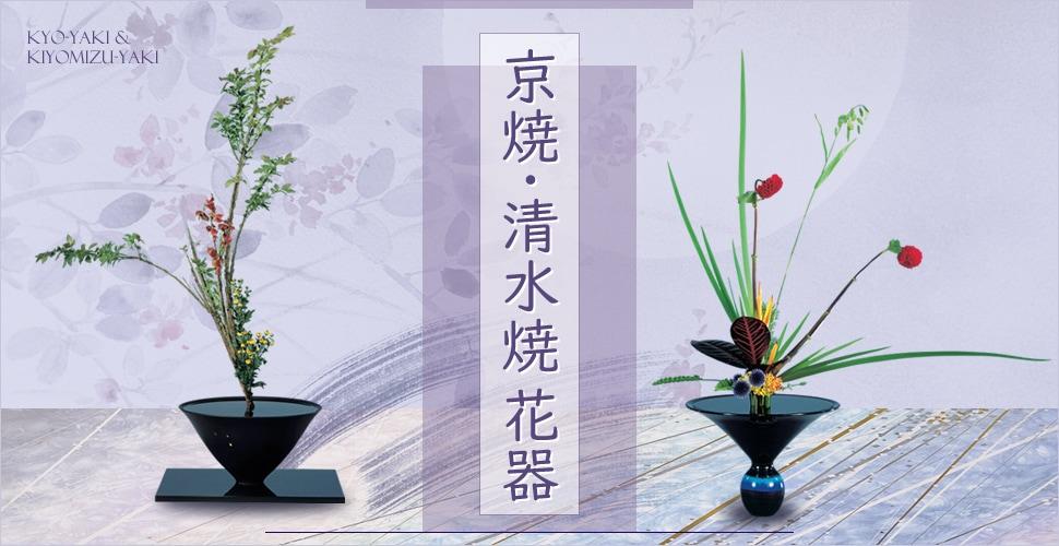 京焼・清水焼花器
