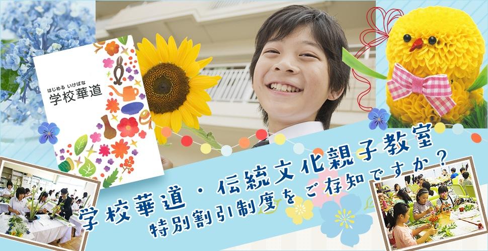 学校華道・伝統文化親子教室
