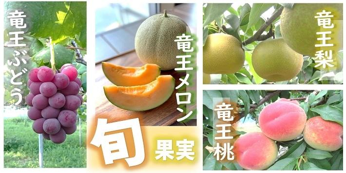 旬の果物特集