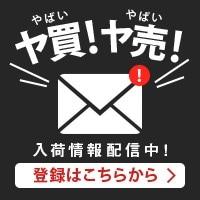 メールマガジン配信中!