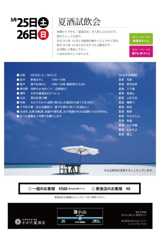 5/26(土)27(日)夏酒試飲会/予約不要/飲食店様は無料