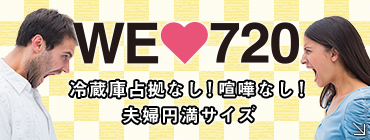 WE LOVE 720 720ml特集