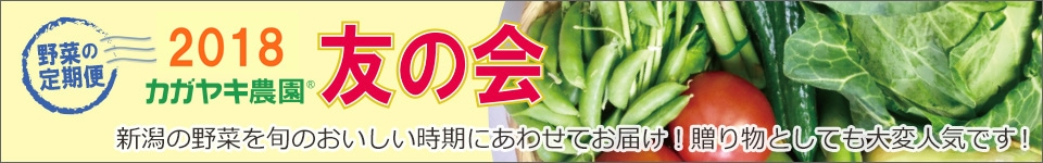 友の会野菜便