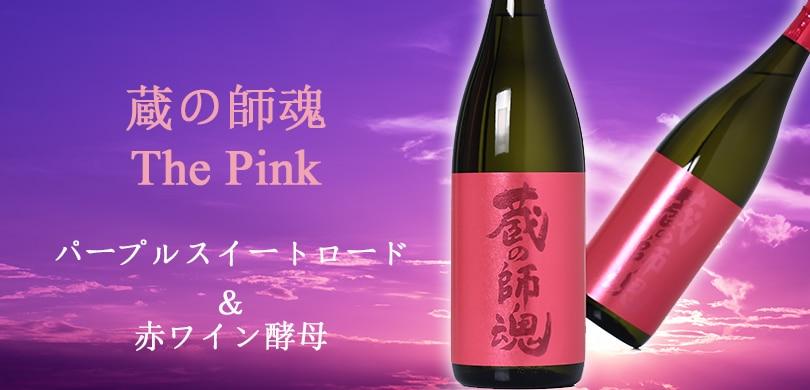 蔵の師魂 The Pink