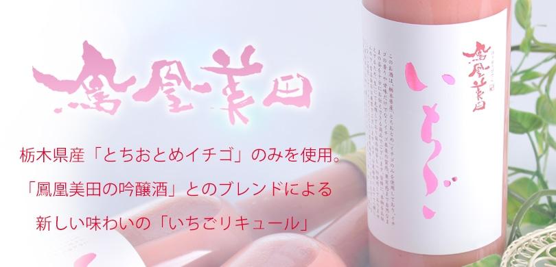 鳳凰美田 いちご酒